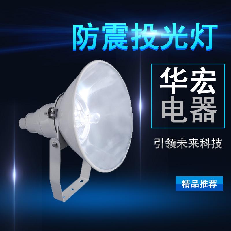 海洋王NTC9200防震投光灯 防水防尘射灯-- 宜兴市华宏电器制造有限公司销售部