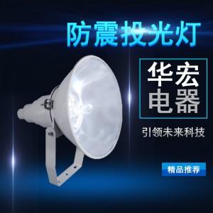 海洋王NTC9200防震投光灯 防水防尘射