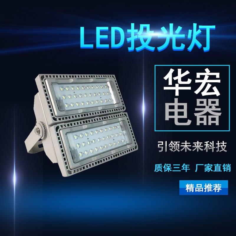 海洋王NTC9280 LED投光灯 LED泛光灯-- 宜兴市华宏电器制造有限公司销售部