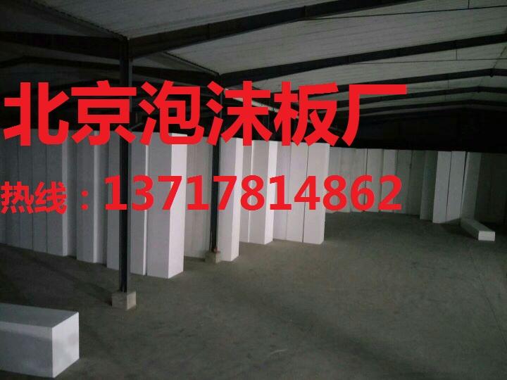 大兴泡沫板厂,房山泡沫板厂,门头沟泡沫板厂,丰台泡沫板厂-- 北京军涛保温材料厂