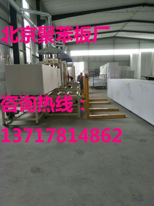 聚苯板厂,北京聚苯板,北京聚苯板厂-- 北京军涛保温材料厂