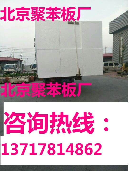 聚苯板厂,北京聚苯板,北京聚苯板厂-- 沧州合润保温材料有限公司