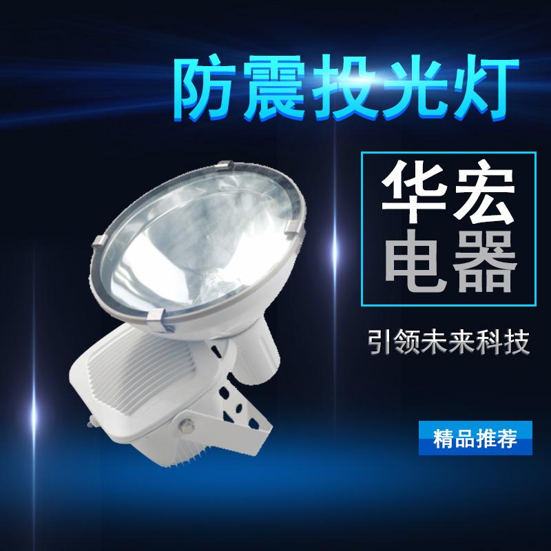 海洋王ZT6900 防水防尘防震投光灯-- 宜兴市华宏电器制造有限公司销售部