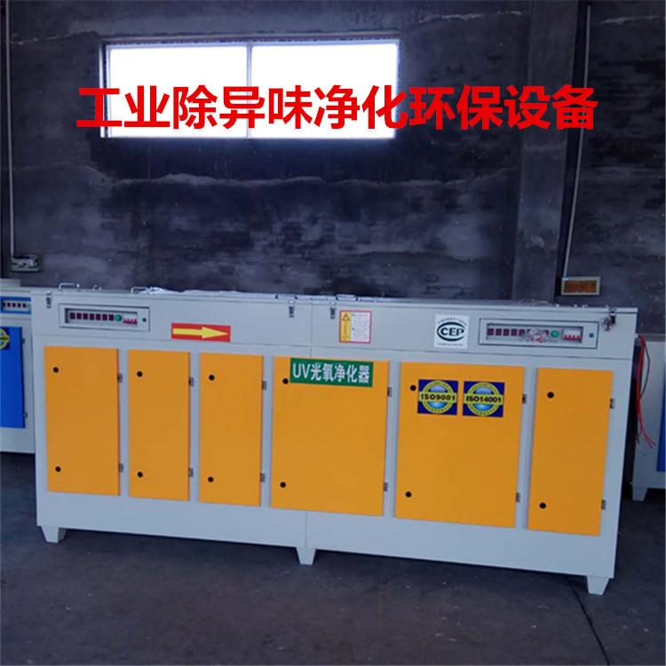 黑龙江塑料材料厂光氧废气处理设备15000风量光氧净化器-- 河北同帮环保科技有限公司