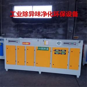 黑龙江塑料材料厂光氧废气处理设备15000风量光氧净化器
