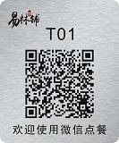 金属二维码标牌 设备识读金属二维码 金属二维码-- 上海易羽标识系统有限公司