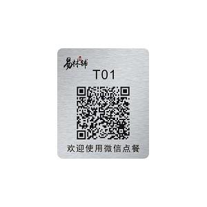 金属二维码标牌 设备识读金属二维码 金属二维码