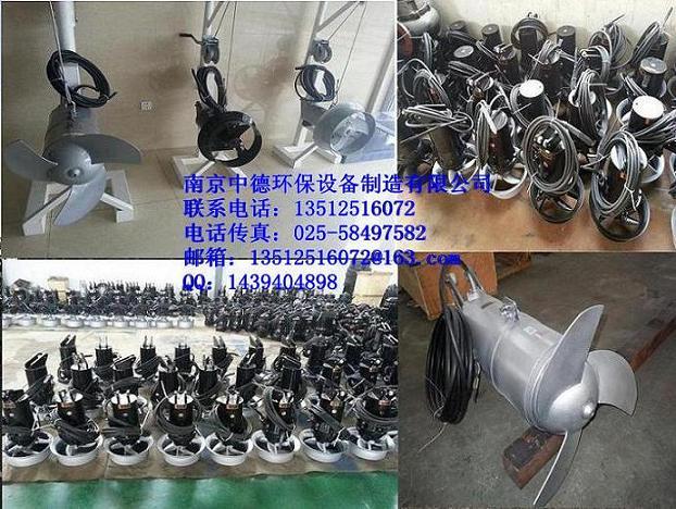 长期提供QJB铸件式潜水搅拌机0.85/8,1.5/6等型号-- 南京中德环保设备有限公司