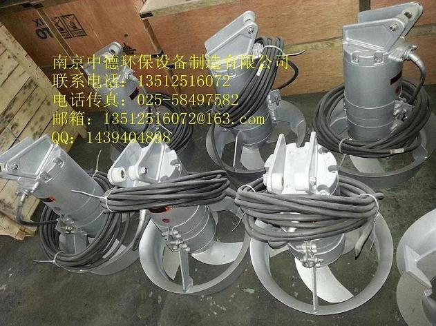厂家直销QJB不锈钢潜水搅拌机1.5/8,2.5/8,3/8-- 南京中德环保设备有限公司