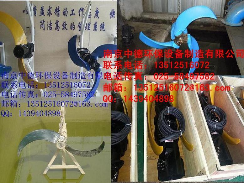 专业提供南京中德QJB潜水推流器,直径1100——2500-- 南京中德环保设备有限公司