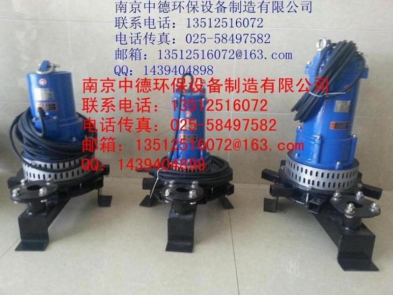 长期提供南京中德牌QXB潜水离心式曝气机0.75——18.5-- 南京中德环保设备有限公司