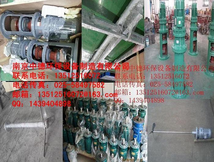 专业提供JBJ桨式搅拌机,絮、混加药搅拌机,液下不锈钢-- 南京中德环保设备有限公司
