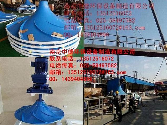 长期提供GSJB双曲面搅拌机,玻璃钢叶轮500—2500MM-- 南京中德环保设备有限公司