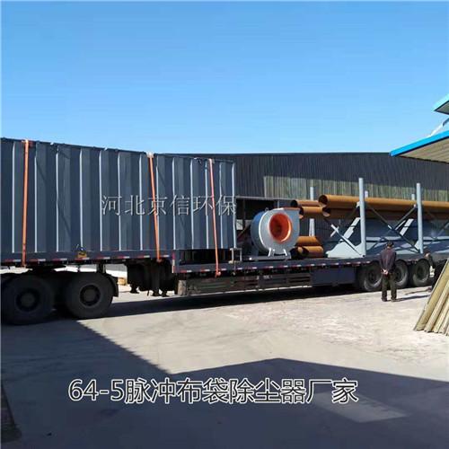 沧州京信环保脉冲除尘器64-5粉尘吸尘机集尘器-- 河北京信环保设备有限公司