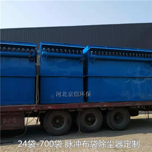 河北同帮环保各种型号DMC脉冲布袋除尘器厂家-- 河北京信环保设备有限公司