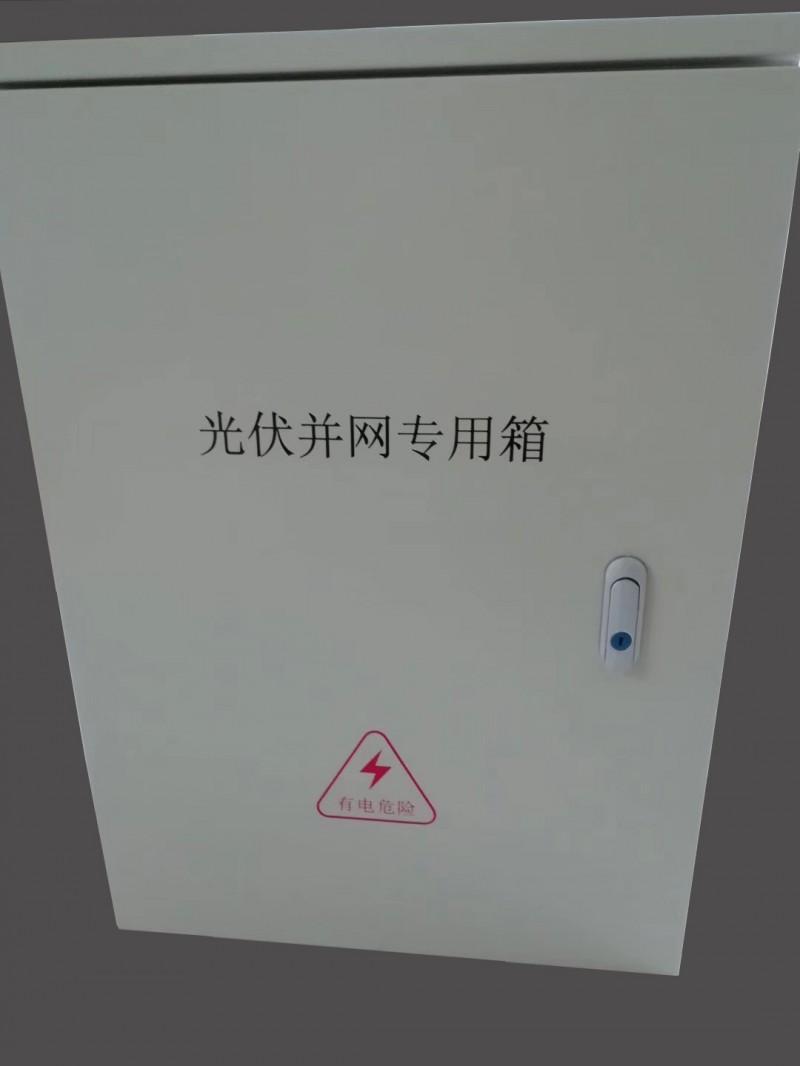 户用无表位光伏并网柜-- 唐山市一可光伏设备有限公司