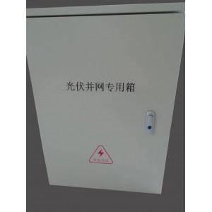 户用无表位光伏并网柜