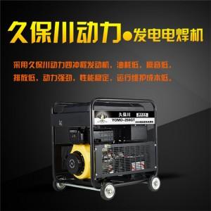 250A柴油自发电电焊机型号