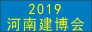 2019中国(郑州)装配式建筑与 绿色建筑科技产品博览会