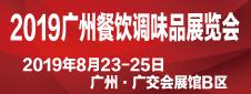 2019广州国际餐饮调味品展览会