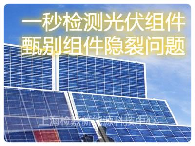 上海检嘉新能源 el检测仪 el测试仪-- 上海检嘉新能源科技中心