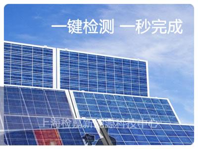 上海检嘉新EL测试仪太阳能电池板缺陷检测仪-- 上海检嘉新能源科技中心
