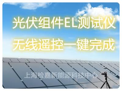 检嘉新一代EL测试仪上海检嘉新能源科技el检测仪-- 上海检嘉新能源科技中心