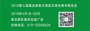 第三届雄安装配式建筑及绿色建材展览会