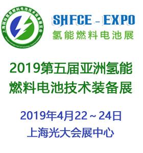 2019第五届亚洲氢能燃料电池技术装备展览会