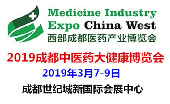 2019西部成都健康养生产业博览会-- 广州恒斌展览有限公司