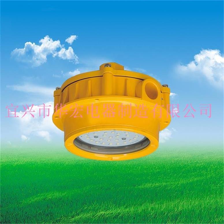 BPC8762 LED防爆平台灯 LED防爆吸顶灯-- 宜兴市华宏电器制造有限公司销售部