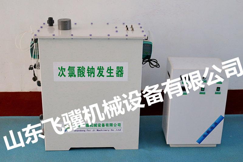 宝山次氯酸钠发生器消毒效果好,无需专人看守-- 山东飞骥机械设备有限公司