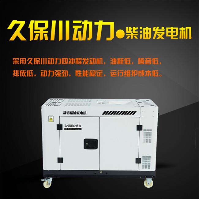 无刷12kw风冷静音柴油发电机