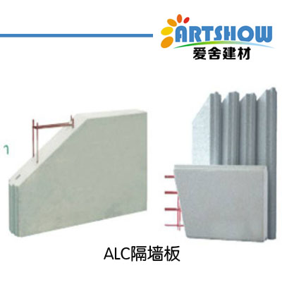 江西alc板-轻质隔墙板行业领先品牌-- 爱舍(苏州)新型建材有限公司