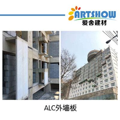 安徽专业防火墙板-alc板-- 爱舍(苏州)新型建材有限公司