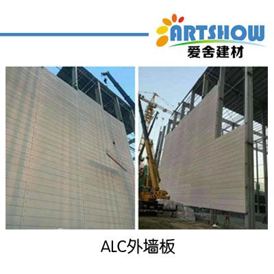 alc板-江西防火墙专用板材-- 爱舍(苏州)新型建材有限公司
