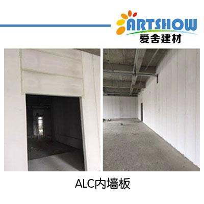 alc板-福建防火墙专业墙材-- 爱舍(苏州)新型建材有限公司