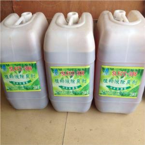 污水厂垃圾厂化工厂天然植物液除臭设