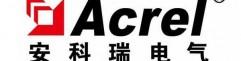 江苏安科瑞电器制造有限公司事业部