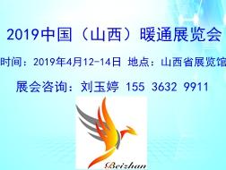2019中国(山西)暖通展-最大最专业清洁供热暖通展-- 北展东方会展服务有限公司