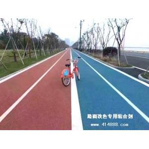 路面改色水泥路面 沥青路面改色用涂料粘合剂  道路改色