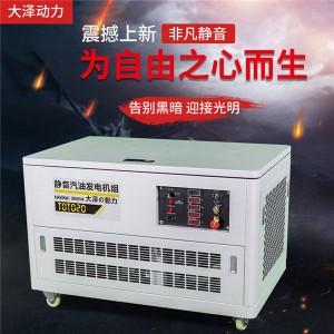 移动式25千瓦静音汽油发电机大泽动力