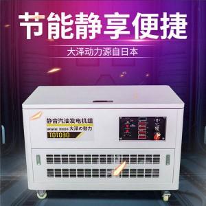 政府采购30kw静音汽油发电机