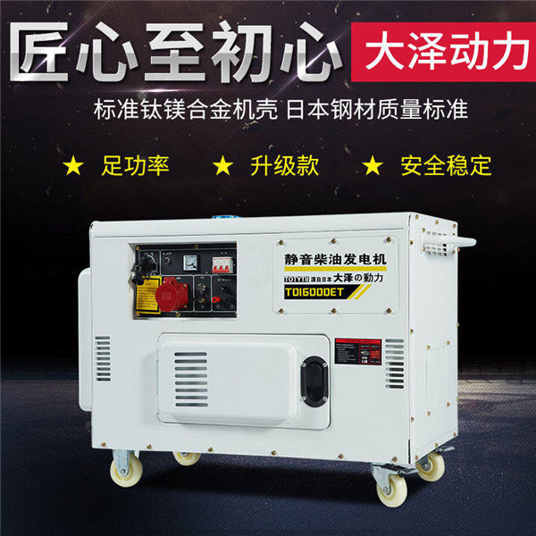 大泽12KW无刷静音柴油发电机