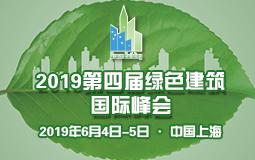 2019第四届国际绿色建筑峰会