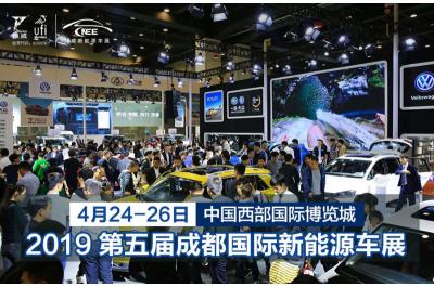 成都发改委 经信局 博览局等7部门全力支持4月24新能源车展