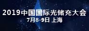"""""""2019中国国际光储充大会""""将于7月8-9日在上海召开"""
