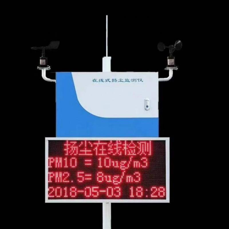 供应扬尘在线监测仪-- 山东金叶物联网技术发展股份有限公司