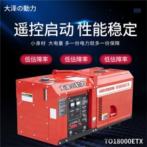 静音15千瓦水冷柴油发电机组报价