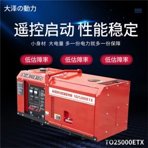 足功率25千瓦静音柴油发电机组